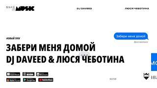 Dj Daveed & Люся Чеботина   Забери меня домой