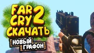 Far Cry 2 С НОВОЙ ГРАФИКОЙ - СКАЧАТЬ БЕСПЛАТНО 😎