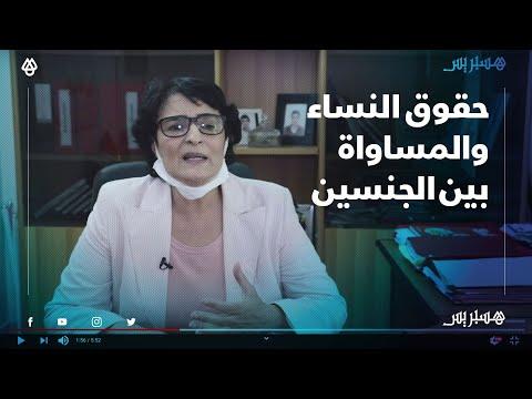 لطيفة الجبابدي تتذكر ... المرحوم عبد الرحمان اليوسفي دافع عن حقوق النساء والمساواة بين الجنسين