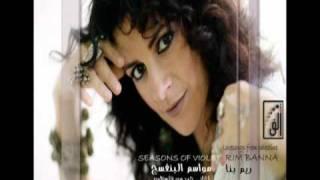 اغاني طرب MP3 Rim Banna - Al Matar El Awal ريم بنا - المطر الاول تحميل MP3