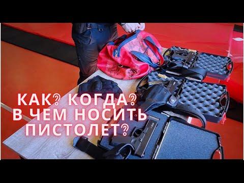 Способы и средства для ношения травматического пистолета. Преимущества и недостатки.