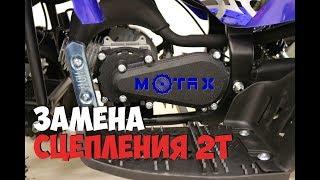 Замена сцепления на двухтактном двигателе | Motax