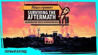 Surviving The Aftermath. Первый взгляд на игру про выживание после апокалипсиса
