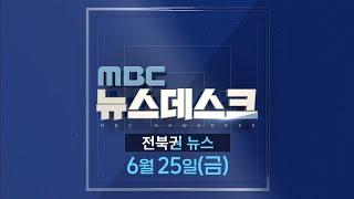 [뉴스데스크] 전주MBC 2021년 06월 25일