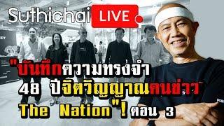 "Suthichai live : ""บันทึกความทรงจำ 48 ปีจิตวิญญาณคนข่าว The Nation""!ตอน 3 19/06/2562"