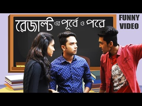 New bangla Funny Video   Before Result Vs After Result   Fun Videos 2017   Prank King Entertainment