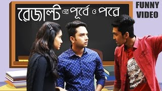 New bangla Funny Video | Before Result Vs After Result | Fun Videos 2017 | Prank King Entertainment