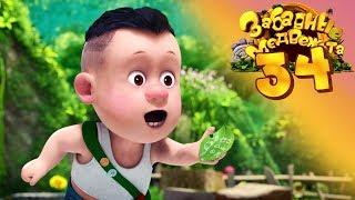 Забавные медвежата - Лесной Защитник - Медвежата соседи - Мишки от Kedoo Мультики для детей