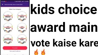 how to vote kids choice award || INDIA'S MOST UNIQUE AWARD SHOW IS HERE VOTE FOR YOUR FAVOURITE STAR