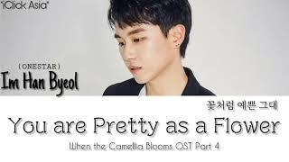 임한별 (ONESTAR) – You ArePrettyAs A Flower (When theCamelliaBlooms OST 4) [가사 HAN/ROM/ENG]