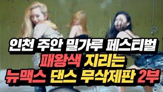 [인천/주안 밀가루 페스티벌] 패왕색 지리는 뉴맥스팀 댄스 무삭제판 2부 :: SexyDance/철구