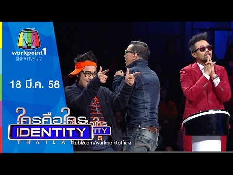 Identity Thailand (รายการเก่า) | 18 มี.ค. 58