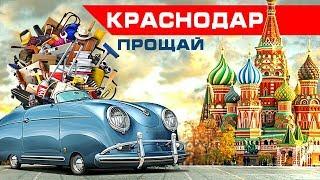 ПРОЩАЙ, КРАСНОДАР! Пакуем вещи // Переезд в Москву