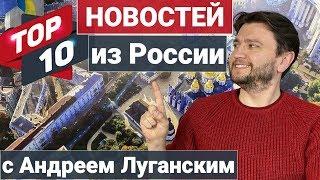 Топ 10 новостей из России | Выпуск 1 - зеленый снег  Челябинска и 18 тонн золота!