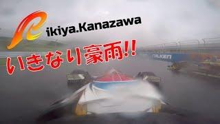 【オンボード映像】台風の雨量でフォーミュラカーを走らせるとこんな感じ。 富士スピードウェイ  Rikiya.kanazawa