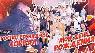 МОЙ ДЕНЬ РОЖДЕНИЯ - МНЕ 18!