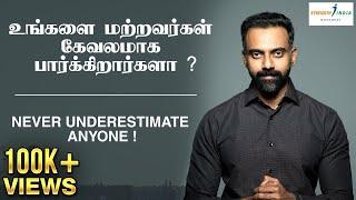உங்களை மற்றவர்கள் கேவலமாக  பார்க்கிறார்களா ?  | NEVER UNDERESTIMATE ANYONE | Dr Ashwin Vijay |