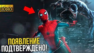 Появление Человек-паука в Веноме 2 подтверждено!