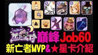 【仙境傳說:守護永恆的愛】三轉Job60巔峰突破玩法 MVP星卡 【課外題】