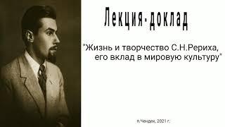 Жизнь и творчество С.Н. Рериха, его вклад в мировую культуру