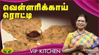வெள்ளரிக்காய் ரொட்டி | Cucumber Roti | VIP Kitchen | Adupangarai | Jaya TV