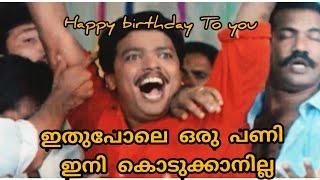 Malayalam birthday troll video