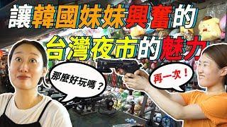 ②〔瑞豐夜市〕辭職的韓國妹妹第一次來台灣:「夜市怎麼這麼好玩!不想回家!」〔韓國妹妹系列Ep.2〕대만 루이펑 야시장ㅣ그렇게 재밌니?ㅣ야시장게임