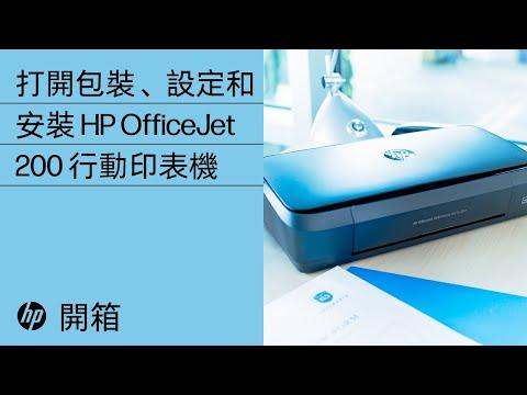 打開包裝、設定和安裝 HP OfficeJet 200 行動印表機