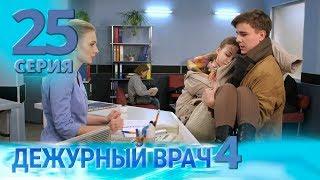 ДЕЖУРНЫЙ ВРАЧ-4 / ЧЕРГОВИЙ ЛІКАР-4. Серия 25