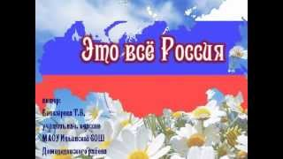"""Видеоролик """"Это всё Россия"""""""