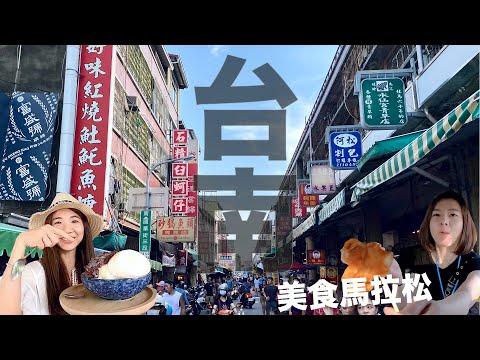 美食馬拉松//台南吃一整天//吃透透!一口氣吃20家美食!