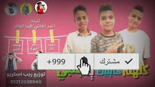 مهرجان   كلهم خاينين ياقلبي❤❤   اول مهرجان بدوي حزين موت   مهرجانات بدويه جديده 2019 تحميل MP3