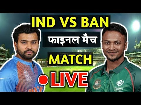 ind vs ban Live Final t20 live Streaming cricket full match score today Nidahas Trophy 2018 news