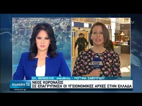 Σε επαγρύπνηση οι υγειονομικές αρχές στην Ελλάδα | 22/01/2020 | ΕΡΤ
