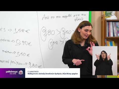 Μαθηματικά | Διάταξη δεκαδικών αριθμών, Αξία θέσης ψηφίου | Ε΄  Δημοτικού Επ. 108