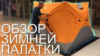 Палатка для зимней рыбалки norfin