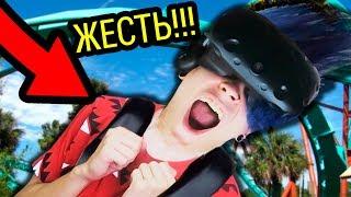 ЭТО САМЫЕ СТРАШНЫЕ ГОРКИ В ВИРТУАЛЬНОЙ РЕАЛЬНОСТИ!!! (Epic Roller Coasters VR)