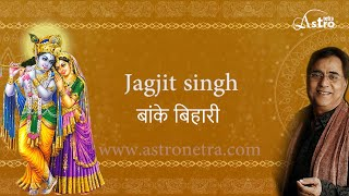 Banke Bihari Krishan Murari by Jagjit Singh with lyrics in Hindi