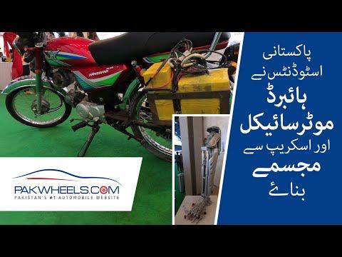 Hybrid Bike Made By Pakistani Students | PakWheels