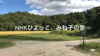 NHKひよっこ、みね子の家ロケ地訪ねて