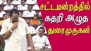 #opaneerselvam and duraimurugan emotinal speech at tn assembly today, #tnassembly, tamil news live,