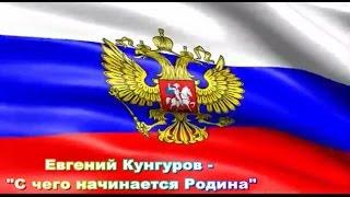 """Евгений Кунгуров - """"С чего начинается Родина"""". В. Баснер, М. Матусовский"""
