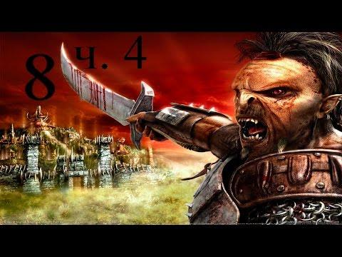 Герои меча и магии 5 сердце тьмы прохождение как попасть в тюрьму