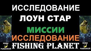 Исследование Лоун Стар - миссии Fishing Planet
