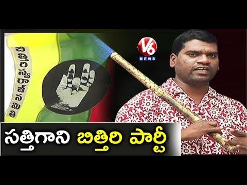 Bithiri Sathi New Political Party | Bithiri Swaraj Samithi Election Campaign