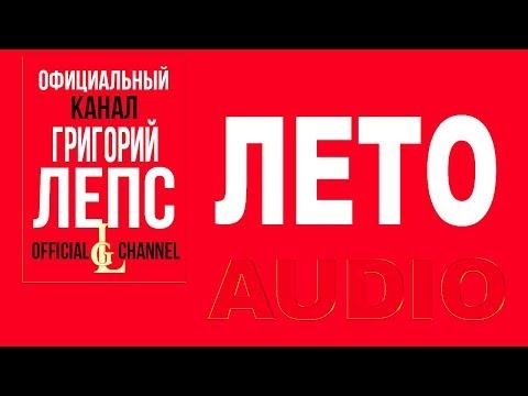 Григорий Лепс  - Лето (Вся жизнь моя дорога 2007)