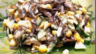 ютуб как приготовить салат морской
