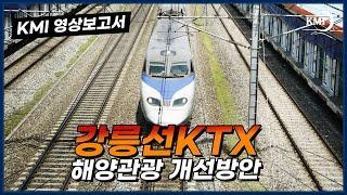 (2018 현안) 강릉선 KTX 개통에 따른 해양관광 수용태세 개선방안 연구