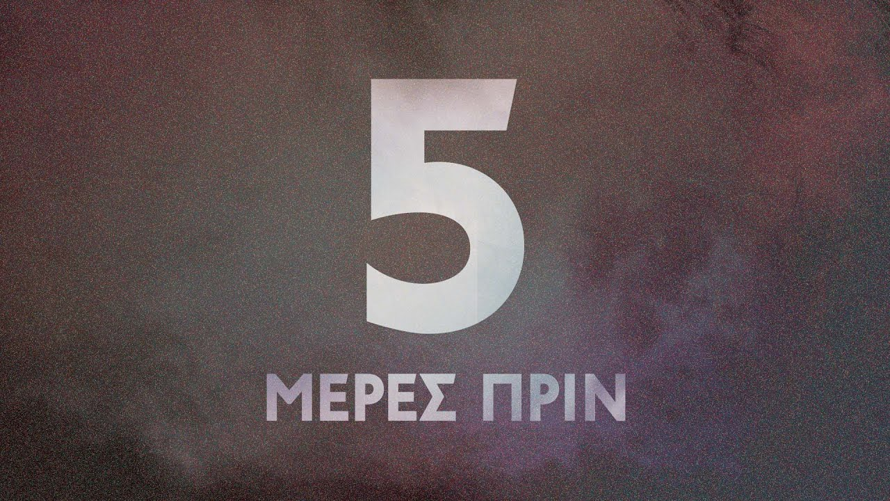 Σε 5 μέρες...