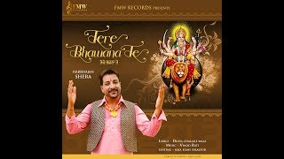 Latest Devotional Song 2019 | Tere Bhawana Te - Harbhajan Shera | Mata Ke Bhajans | FMW Records